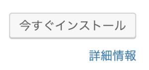 screenshot_installnow