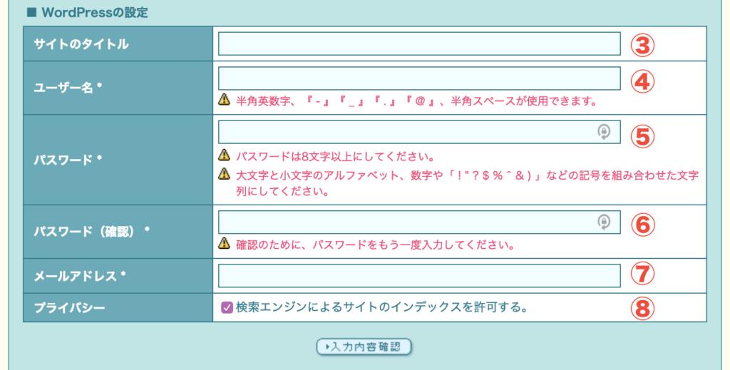 serversetting2