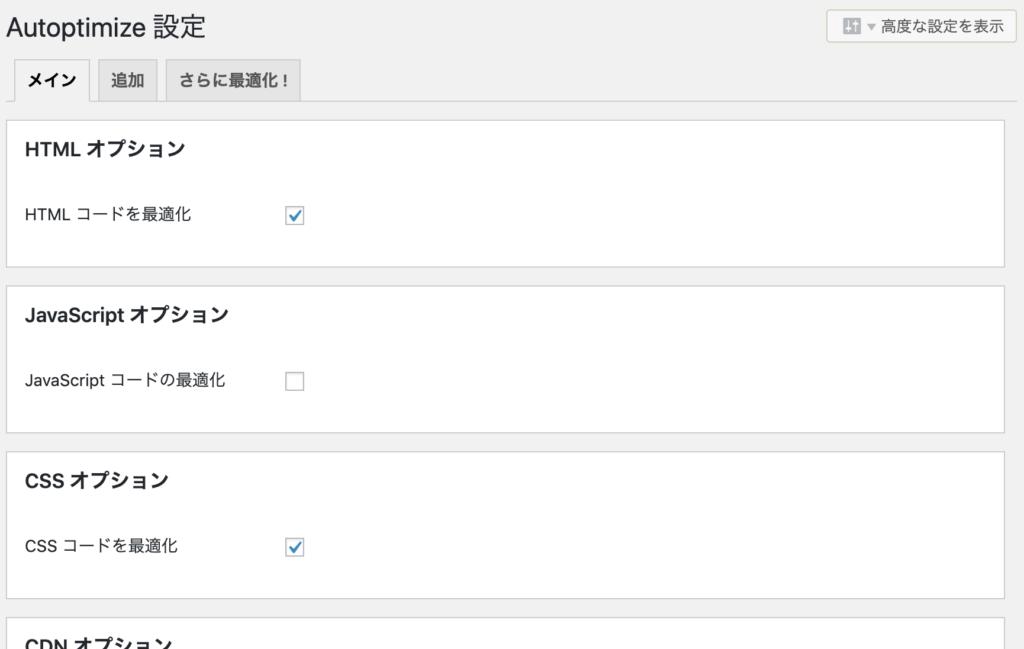 Autoptimize_screen