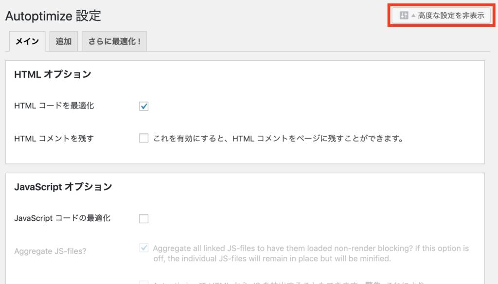 Autoptimize_screen2
