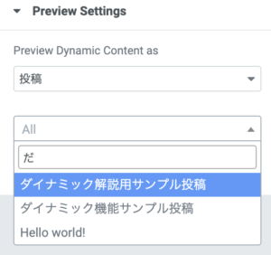 dynamicpreviewsetting