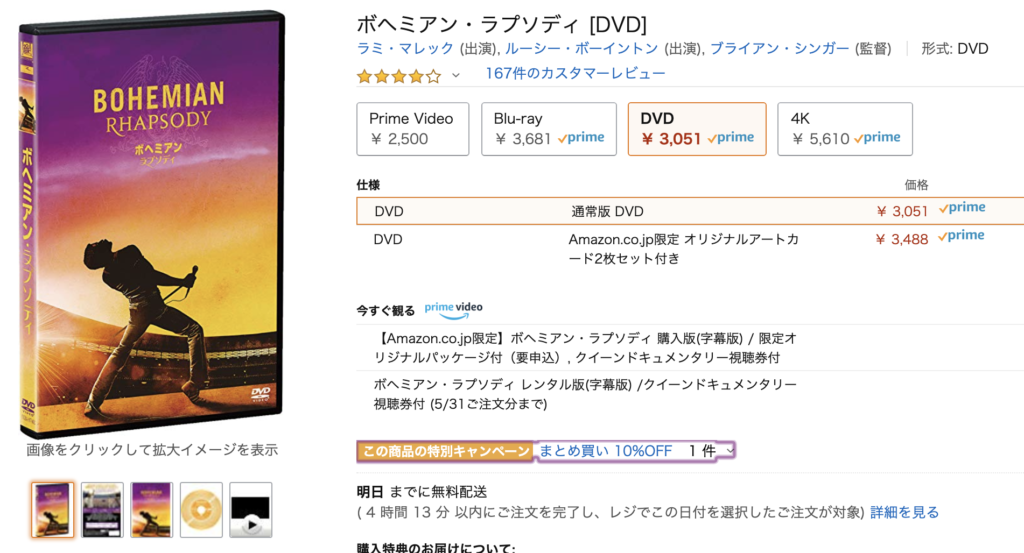 amazon_dvd