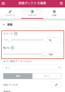 imagebox_stylesetting