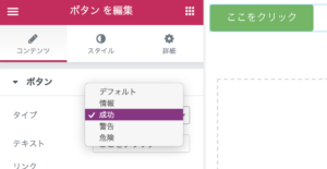 button_type