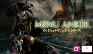 menu_anchor_thumbnail