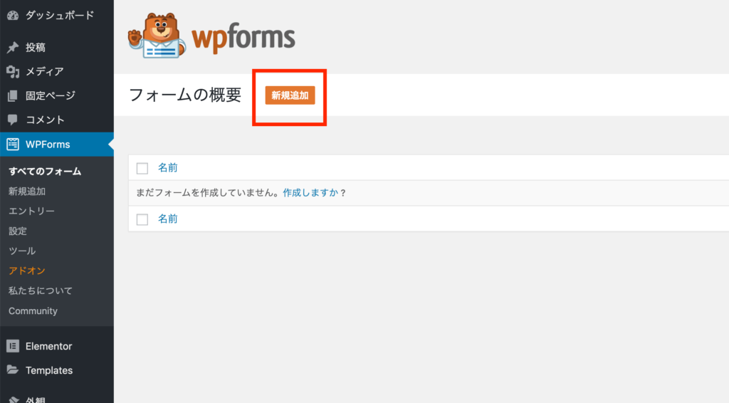 wp-forms-Lite4