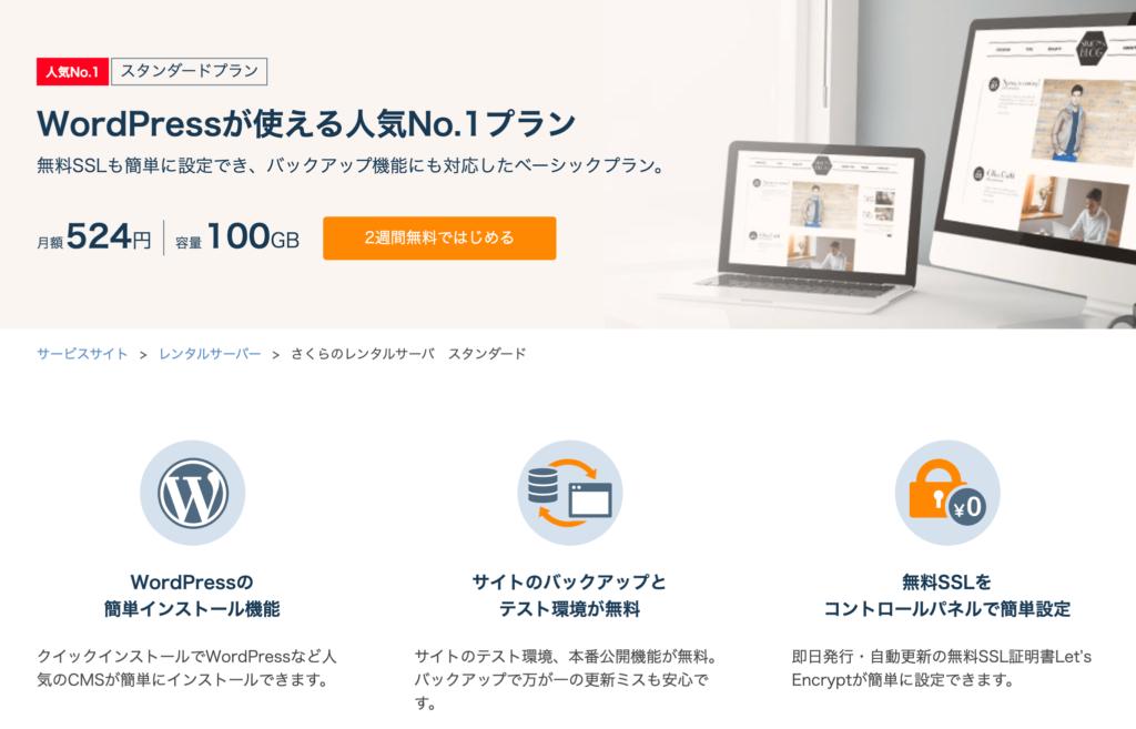 sakura-price