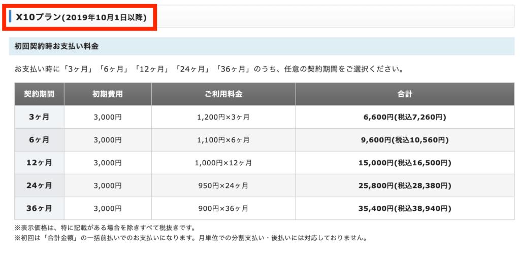 x10-price