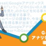 googleanalytics_thumbnail