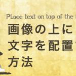 画像の上に文字を配置する方法