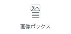 icon-pictbox