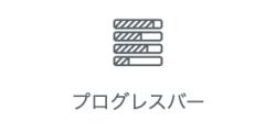 icon-progress