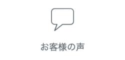 icon-customervoice
