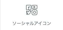 icon-sns