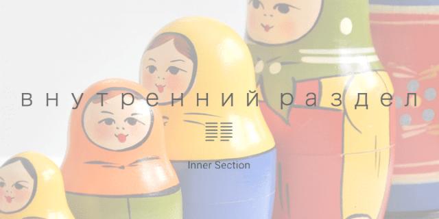 innersection_thumbnail